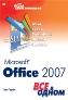 УЦЕНКА: Microsoft Office 2007. Все в одном Грег Перри