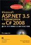 Microsoft ASP.NET 3.5 с примерами на C# 2008 для профессионалов, 2-е издание + CD-ROM