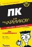 ПК для чайников. Краткий справочник, 4-е издание