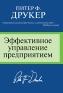 Эффективное управление предприятием Питер Ф. Друкер