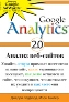 УЦЕНКА: Google Analytics 2.0: анализ веб-сайтов. 2-е издание Мери Э. Тайлер, Джерри Ледфорд