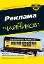 """УЦЕНКА: Реклама для """"чайников"""", 2-е издание"""