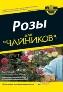 Розы для чайников. 2-е издание