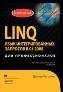 УЦЕНКА: LINQ: язык интегрированных запросов в C# 2008 для профессионалов