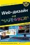 Web-дизайн для чайников, 2-е издание