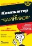 """УЦЕНКА: Компьютер для """"чайников"""", 11-е издание"""