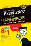 УЦЕНКА: Microsoft Office Excel 2007 для чайников. Полный справочник