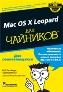 УЦЕНКА: Mac OS X Leopard для чайников