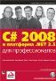 C# 2008 и платформа .NET 3.5 для профессионалов + CD-ROM