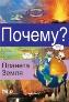 Почему? Планета Земля. Веселая энциклопедия в комиксах Цветные познавательные комиксы для детей