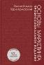 Основы маркетинга. Профессиональное издание, 12-е издание