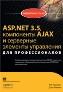 ASP.NET 3.5, компоненты AJAX и серверные элементы управления для профессионалов Роб Камерон, Дэйл Михалк