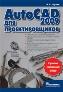 AutoCAD 2009 для проектировщиков Шуляк Игорь Владимирович