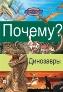 Почему? Динозавры. Веселая энциклопедия в комиксах Цветные познавательные комиксы для детей