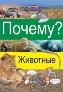 Почему? Животные. Веселая энциклопедия в комиксах Цветные познавательные комиксы для детей