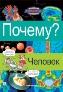 Почему? Человек. Веселая энциклопедия в комиксах Цветные познавательные комиксы для детей
