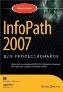 УЦЕНКА: InfoPath 2007 для профессионалов