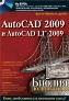 УЦЕНКА: AutoCAD 2009 и AutoCAD LT 2009. Библия пользователя + DVD-ROM Эллен Финкельштейн