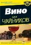 УЦЕНКА: Вино для чайников, 4-е издание