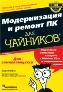Модернизация и ремонт ПК для чайников, 7-е издание Энди Ратбон