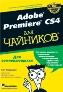 Adobe Premiere CS4 для чайников