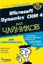 УЦЕНКА: Microsoft Dynamics CRM 4 для чайников