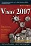 УЦЕНКА: Microsoft Visio 2007. Библия пользователя