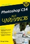 УЦЕНКА: Adobe Photoshop CS4 для чайников Питер Бойер