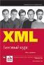 XML. Базовый курс, 4-е издание Дэвид Хантер, Джефф Рафтер, Джо Фасетт и др.