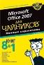 Microsoft Office 2007 для чайников. Полный справочник