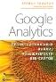 УЦЕНКА: Google Analytics: профессиональный анализ посещаемости веб-сайтов Брайан Клифтон