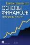 Основы финансов с примерами в Excel Шимон Беннинга