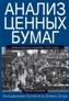 УЦЕНКА: Анализ ценных бумаг. 3-е издание Бенджамин Грэхем, Дэвид Додд