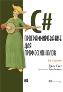 УЦЕНКА: C#: программирование для профессионалов, 2-е издание