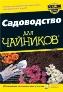 УЦЕНКА: Садоводство для чайников, 3-е издание
