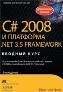 УЦЕНКА: C# 2008 и платформа .NET 3.5 Framework: вводный курс, 2-е издание