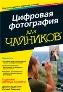 УЦЕНКА: Цифровая фотография для чайников, 6-е издание Джули Адэр Кинг, Сергей Тимачев