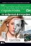 Adobe Photoshop CS4: справочник по цифровой фотографии Скотт Келби