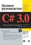 C# 3.0: полное руководство, 3-е издание