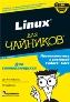 Linux для чайников, 8-е издание