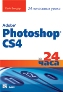 Adobe Photoshop CS4 за 24 часа Кейт Биндер