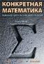Конкретная математика. Математические основы информатики. 2-е издание Рональд Л. Грэхем, Дональд Эрвин Кнут, Орен Паташник