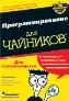 УЦЕНКА: Программирование для чайников, 4-е издание + CD-ROM