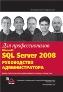 Microsoft SQL Server 2008: руководство администратора для профессионалов