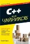 УЦЕНКА: C++ для чайников, 6-е издание + CD-ROM