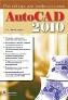 УЦЕНКА: AutoCAD 2010. Полный курс для профессионалов Климачева Татьяна Николаевна