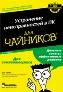 УЦЕНКА: Устранение неисправностей в ПК для чайников, 3-е издание
