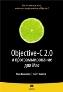 УЦЕНКА: Objective-C 2.0 и программирование для Mac