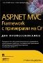 УЦЕНКА: ASP.NET MVC Framework с примерами на C# для профессионалов Стивен Сандерсон