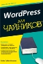 УЦЕНКА: WordPress для чайников, 2-е издание Лайза Сабин-Вильсон